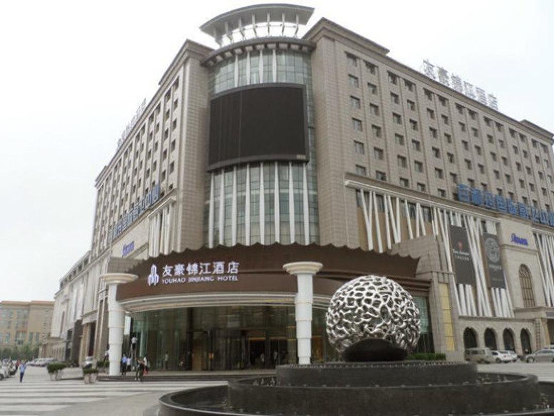 成都友豪锦江酒店预订