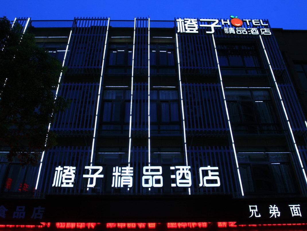 晋城桔子精品酒店_中国企发网