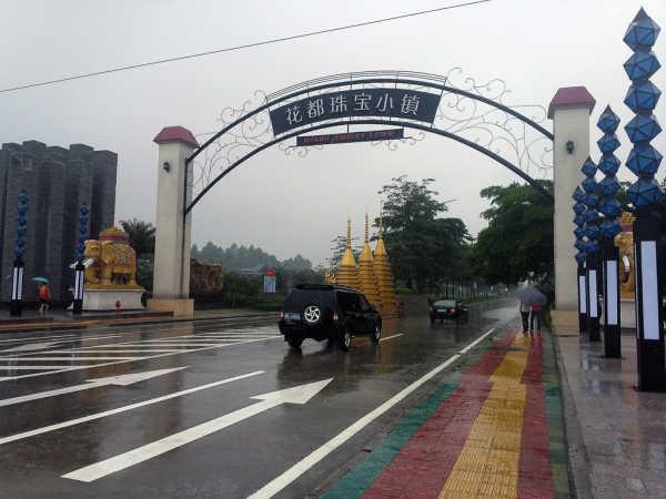 【广州图片】广州花都——泰国风情小镇雨中半日游