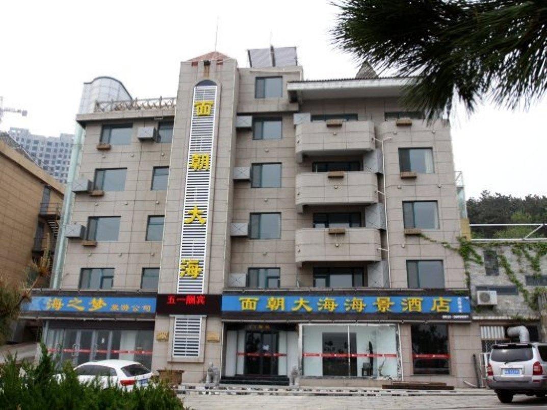 威海大杨树酒店图片