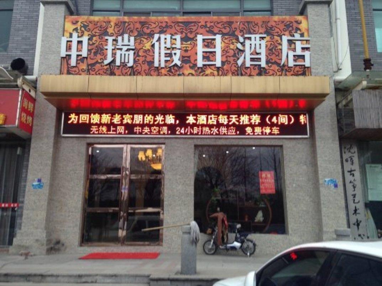 中瑞假日酒店 扬州瘦西湖店 预订