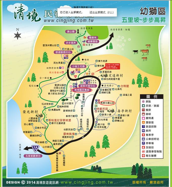 台湾民宿预订攻略(北投,垦丁,清境,日月潭),台湾旅游