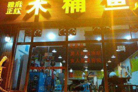 重庆雅府正红木桶鱼点评
