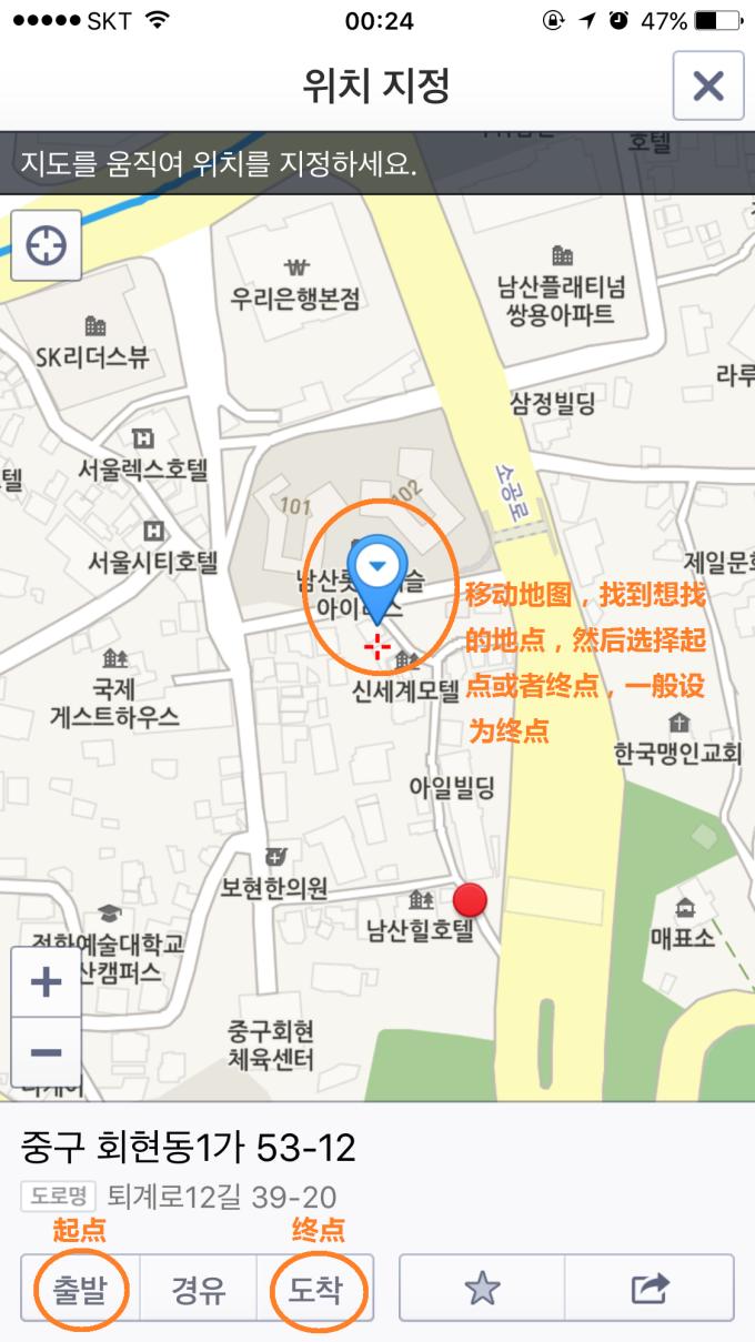 29-2016.4.8韩国济州岛,首尔11天10夜深度悠闲游(naver地图用法)