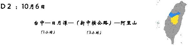 D2  (10月6日)  :台中—日月潭—(新中横公路)—阿里山
