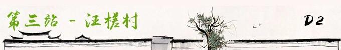 第三站 - 汪搓村